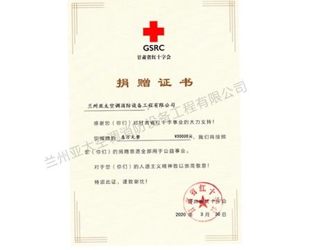 新冠肺炎疫情亚太慈善捐助